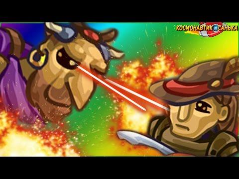 Приключения в Диком королевстве ! - Капитан ПИРАТ! #2 Игра для детей рыцарь трона.