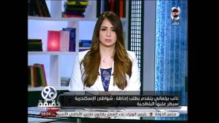 برنامج 90 دقيقة - النائب عبد العليم عضو مجلس النواب شواطئ اسكندرية يسيطر عليها البلطجية