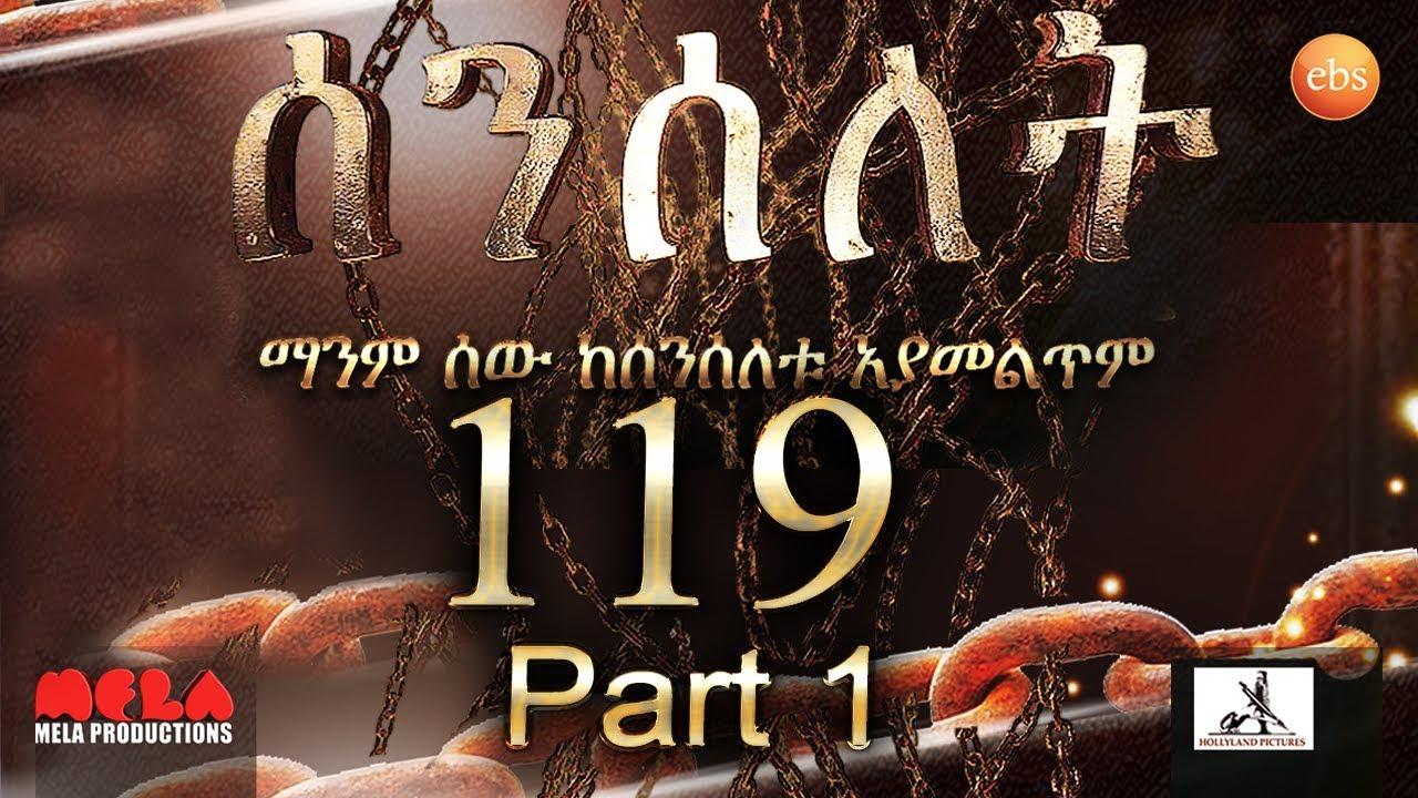 Senselet Drama S05 EP 119 Part 1 ሰንሰለት ምዕራፍ 5 ክፍል 119 - Part 1