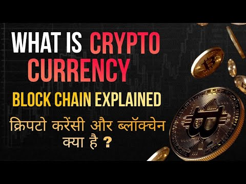 Cryptocurrency Explained | Investing In Cryptocurrencies | Hindi