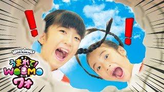 え〜〜〜っ!新しいウーモは◯◯だった!?うまれてウーモワォ♪ thumbnail