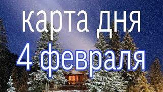 СТРЕЛЕЦ 4 ФЕВРАЛЯ КАРТА ДНЯ