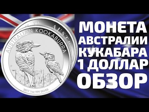 Инвестиционная серебряная монета Кукабара 1 доллар 2017 Австралия