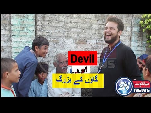 Masti Movement With SN Devil New Video With Oldmen At Sialkotnewstv