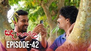 Sanda Hangila | Episode 42 - (2019-02-11) | ITN Thumbnail