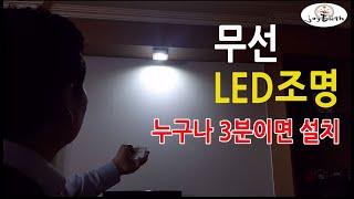 주부도 3분이면 LED조명 공사없이 설치완료 #LED조…