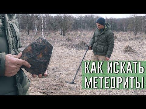 Как искать метеориты. Метеорит Кольцово