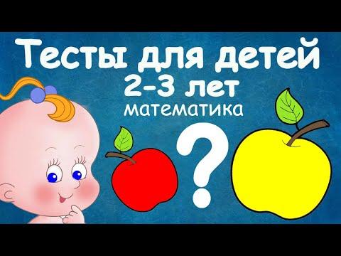 Мультики тесты для детей 2-3 лет. Математика. Развивающие мультфильмы