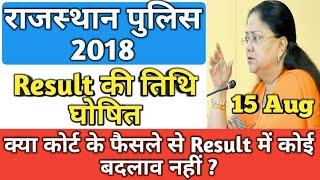 Rajasthan Police 2018,#Result date घोषित,Physical date,latest update, Rajasthan Police jobs 18 Hindi