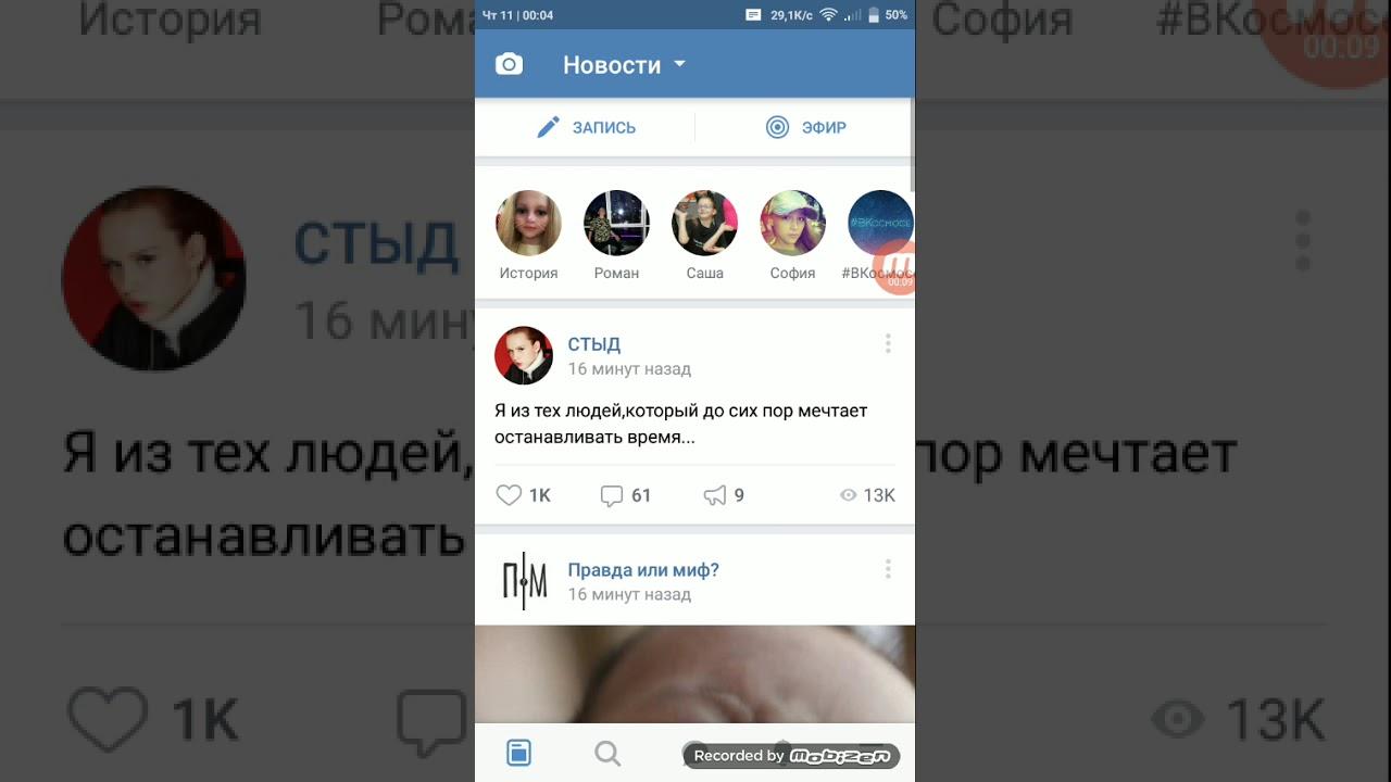 Как сделать фейк Вконтакте. Смс активация ВК 18