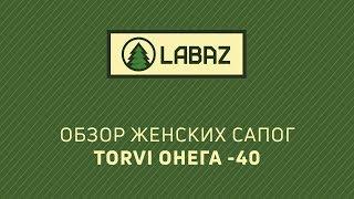 Обзор Женских Сапог Torvi Онега -40