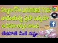 we are using unlimited tricks to Earn money reality