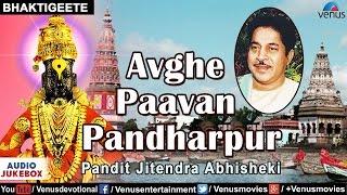 Download Avghe Paavan Pandharpur : Marathi Devotional Songs | Pandit Jitendra Abhisheki | Audio Jukebox MP3 song and Music Video