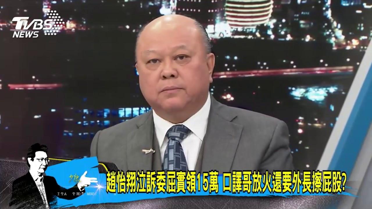 事務官經國高考 沈富雄:口譯哥是約聘人員 - YouTube