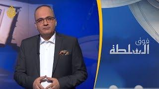 فوق السلطة - لماذا الخليج معصوم من الثورات؟