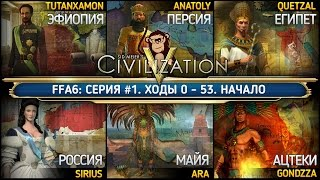 FFA6: Все против всех! Серия №1: Начало (ходы 0-53). Civilization V: BNW