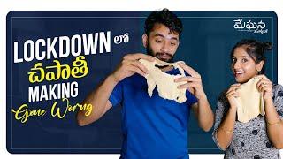 Lockdown ల చపత Making Gone Wrong  Meghana Lokesh  Latest Cooking Videos  #Lockdowndiaries