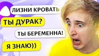 гОВОРЮ ТОЛЬКО СЛОВАРЕМ Т9 ЯНДЕКС АЛИСЕ Т9 ПРАНК