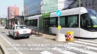 【宇都宮市】LRTにはどうやって乗るの?