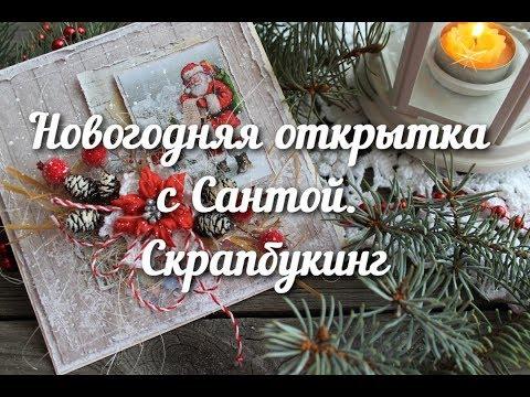 На новый год скрапбукинг своими руками на новый год