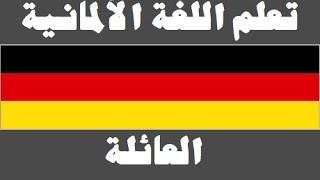 تعلم اللغة الألمانية : ١- العائلة - Lernen Sie Arabisch
