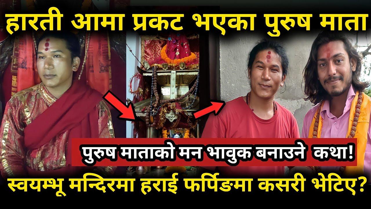 स्वयम्भू मन्दिरमा हराई फर्पिङमा कसरी भेटिए? पुरुष माताको मन नै भावुक बनाउने कथा Shyam Mahat Mata