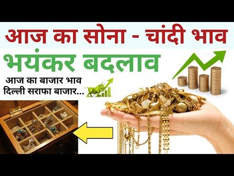 Today gold price सोने के भाव में इतना ! इतना ! भयंकर परिवर्तन - चांदी भी pm modi govt gold price see