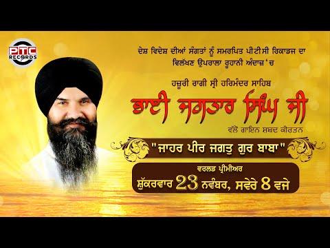 Jahir Peer Jagat Gur Baba | Shabad | Promo | Bhai Jagtar Singh Ji | PTC Records