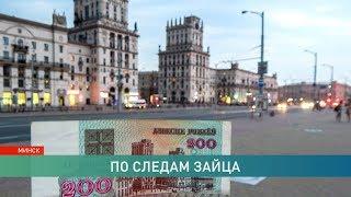 Эволюция белорусского рубля: «зайчики», миллионы, монеты