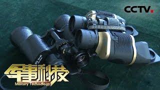 《军事科技》 20171209 大战场上的小装备——望远镜 | CCTV军事