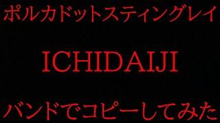 ICHIDAIJI_ポルカドットスティングレイ copy