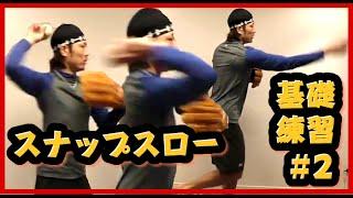 甲子園出場監督に教わったスナップスロー練習講座 #2 【野球】