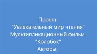2Б Мультфильм Колобок