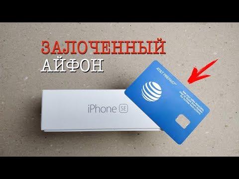 Как использовать залоченный iphone