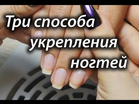 Как укрепляют ногти