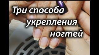 💙 Укрепление натуральных ногтей: 3 способа 💙