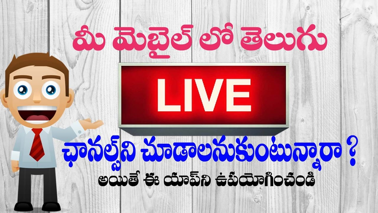Repeat How to view telugu live tv channel on mobile