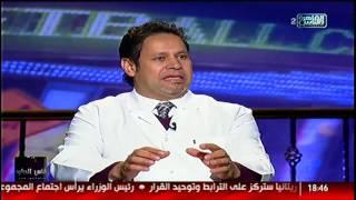 #الناس_الحلوة| التقدم العلمى فى مجال جراحات المخ والاعصاب مع د.يسرى الحميلي