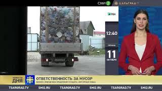 Новости дня (11.10.2019)