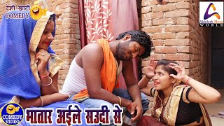 Comedy video    भातार अइले सऊदी से    Vivek Shrivastava, Shivani Singh & Sarita Singh thumbnail