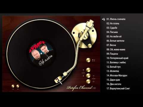 Бумер   Не плачь Full album 2013 mp4