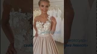 Свадебное платье цвета пудра с 3D декором