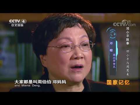 《国家记忆》 20170901 《邓小平故事》系列 第五集 邓小平与周恩来   CCTV-4