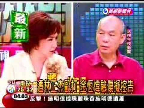Taiwan Talk Show Fight