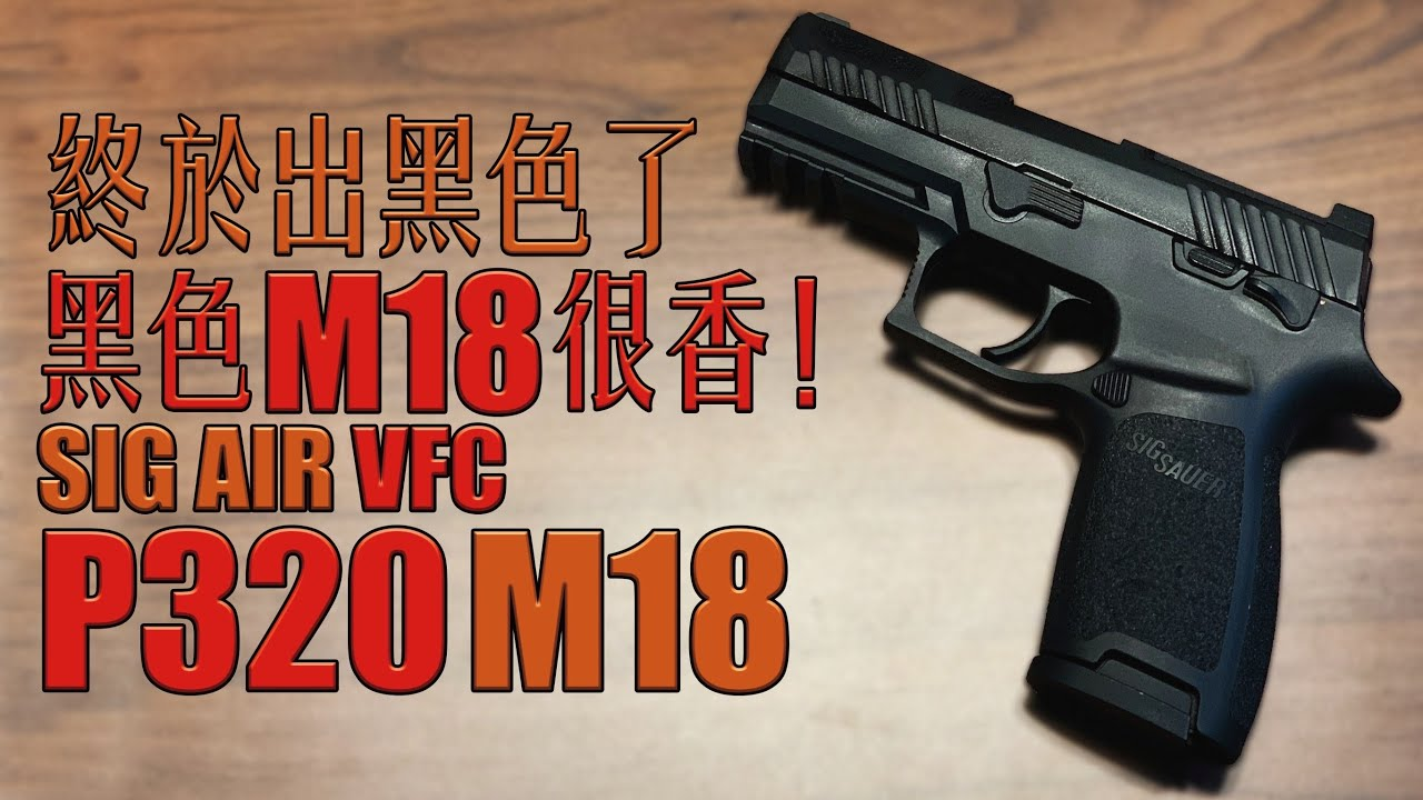 Download 【Airsoft#55】終於出黑色啦!黑色 M18 很香! | SIG AIR P320 M18 Made by VFC
