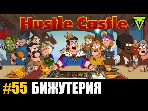 Hustle Castle [Android] #55 Бижутерия