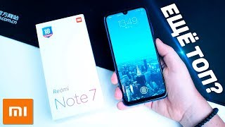 Redmi Note 7 - Стоит ли покупать СЕЙЧАС? Или лучше взять Redmi Note 8, Redmi Note 8 Pro?