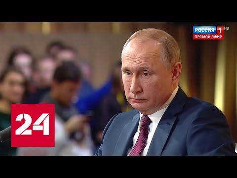 """Путин: """"Если США хотят помочь Украине, пусть дадут ей денег"""" - Россия 24"""