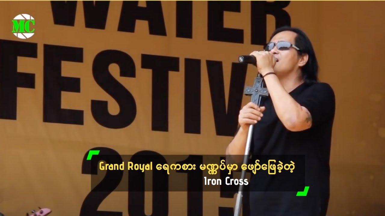 Iron Cross Rock On Grand Royal Thingyan Mandat - YouTube
