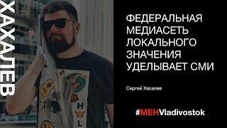 «Федеральная медиасеть локального значения уделывает СМИ», Сергей Хахалев